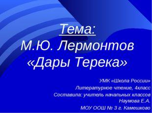 Тема: М.Ю. Лермонтов «Дары Терека» УМК «Школа России» Литературное чтение,