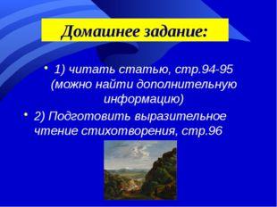 Домашнее задание: 1) читать статью, стр.94-95 (можно найти дополнительную ин