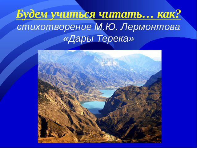 Будем учиться читать… как? стихотворение М.Ю. Лермонтова «Дары Терека»