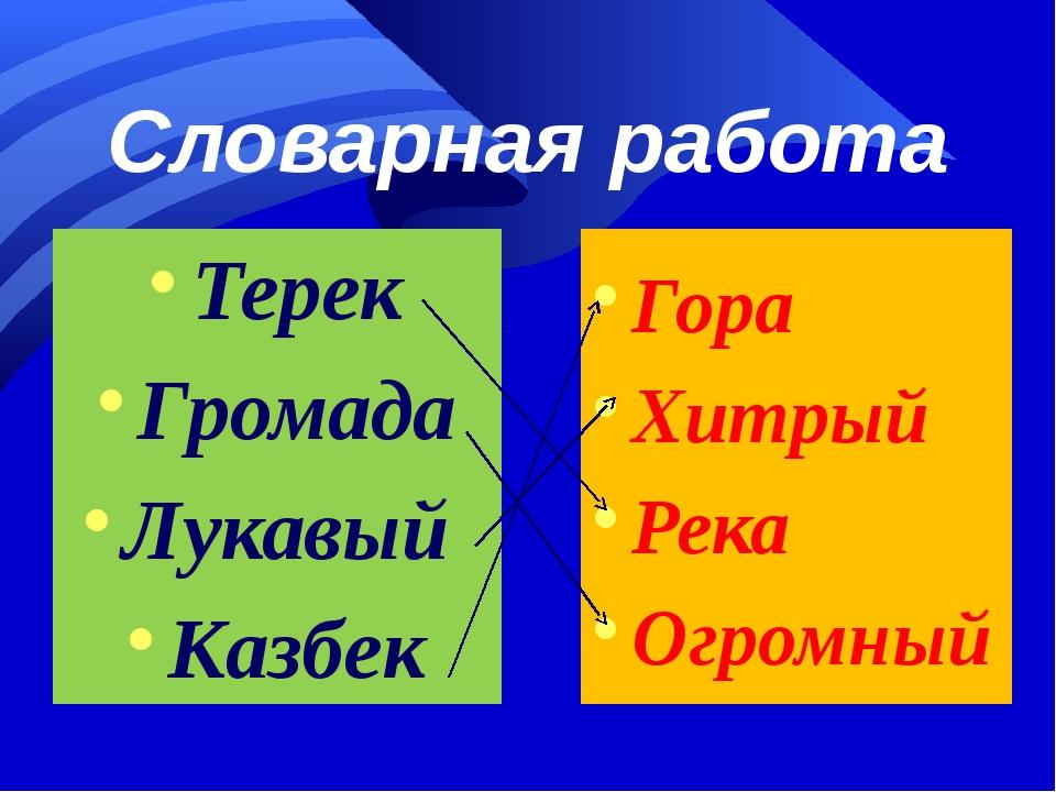 Словарная работа Терек Громада Лукавый  Казбек
