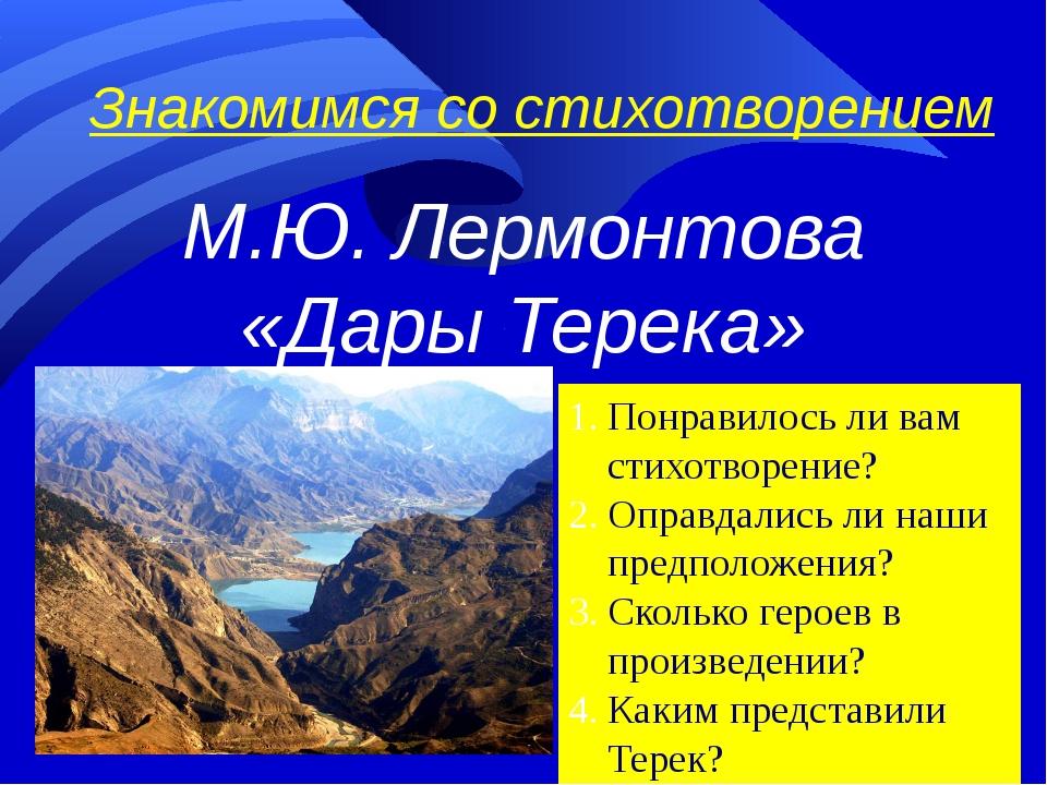Знакомимся со стихотворением М.Ю. Лермонтова «Дары Терека»