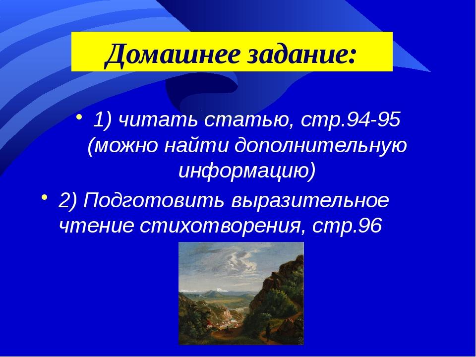 Домашнее задание: 1) читать статью, стр.94-95 (можно найти дополнительную ин...