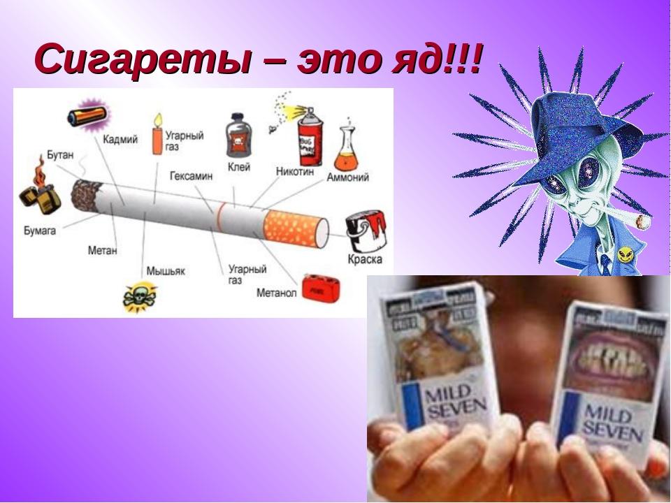 Сигареты – это яд!!!