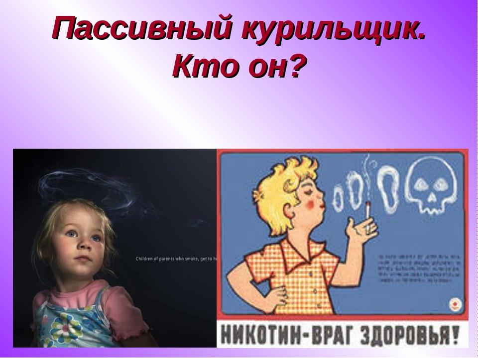 Пассивный курильщик. Кто он?