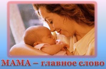 разработка классного часа, День матери