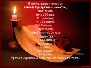 В композиции использованы: новелла Луи Арагона «Нежность», стихи поэтов начал