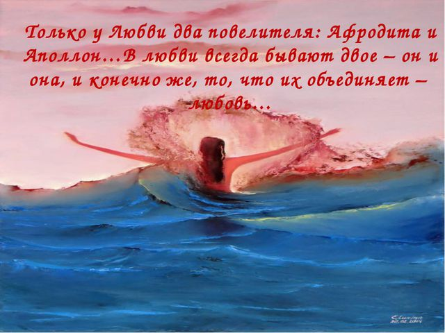 Только у Любви два повелителя: Афродита и Аполлон…В любви всегда бывают двое...
