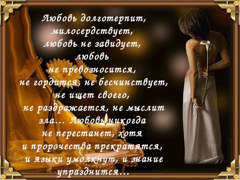 Любовь долготерпит, милосердствует, любовь не завидует, любовь не превозносит...
