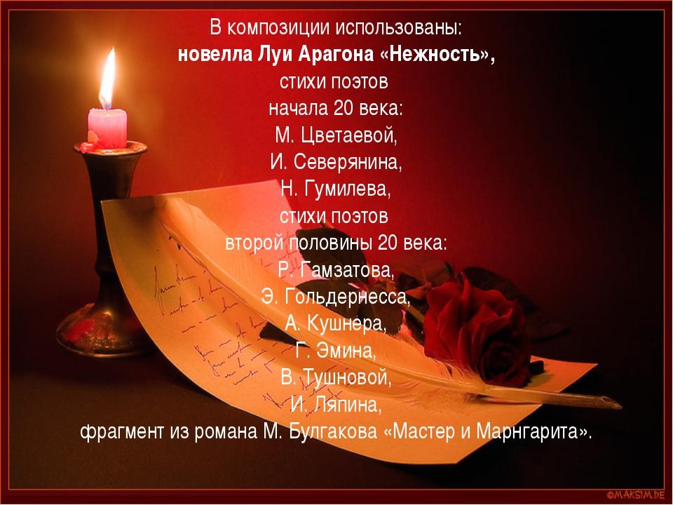 В композиции использованы: новелла Луи Арагона «Нежность», стихи поэтов начал...