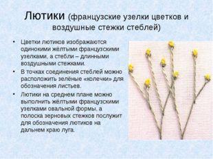 Лютики (французские узелки цветков и воздушные стежки стеблей) Цветки лютиков