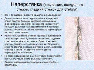 Наперстянка («колечки», воздушные стежки, гладкий стежок для стебля) Как и бо