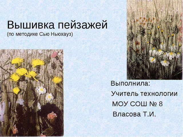 Вышивка пейзажей (по методике Сью Ньюхауз) Выполнила: Учитель технологии МОУ...