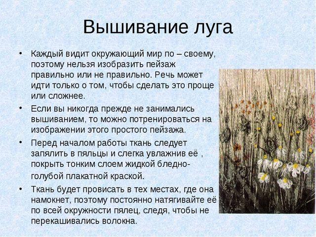 Вышивание луга Каждый видит окружающий мир по – своему, поэтому нельзя изобра...