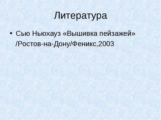 Литература Сью Ньюхауз «Вышивка пейзажей» /Ростов-на-Дону/Феникс,2003