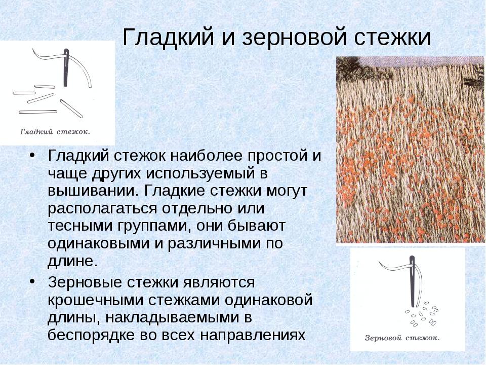Гладкий и зерновой стежки Гладкий стежок наиболее простой и чаще других испо...