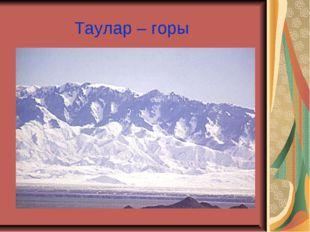 Таулар – горы