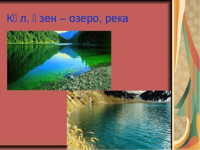 Көл, өзен – озеро, река
