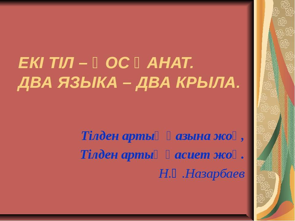 ЕКІ ТІЛ – ҚОС ҚАНАТ. ДВА ЯЗЫКА – ДВА КРЫЛА. Тілден артық қазына жоқ, Тілден а...