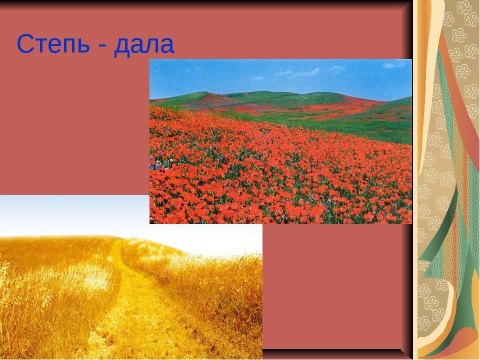 Степь - дала
