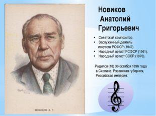 Новиков Анатолий Григорьевич Советский композитор. Заслуженный деятель искусс