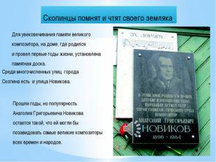 Для увековечивания памяти великого композитора, на доме, где родился и провел