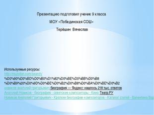 Презентацию подготовил ученик 9 класса МОУ «Побединская СОШ» Терёшин Вячеслав
