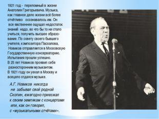 А.Г. Новиков никогда не забывал свой родной Скопин, ежегодно приезжал к своим