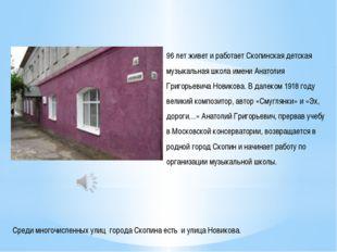 Среди многочисленных улиц города Скопина есть и улица Новикова. 96 лет живет