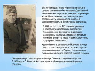 Вся историческая жизнь Новикова неразрывно связана с интенсивной музыкально-о