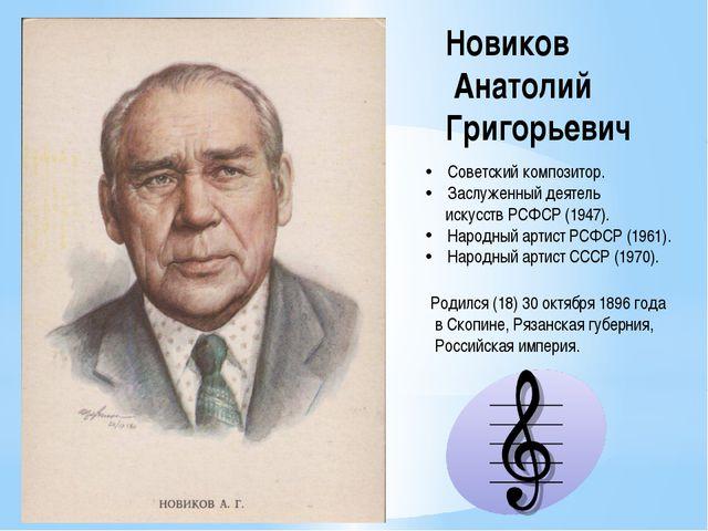 Новиков Анатолий Григорьевич Советский композитор. Заслуженный деятель искусс...