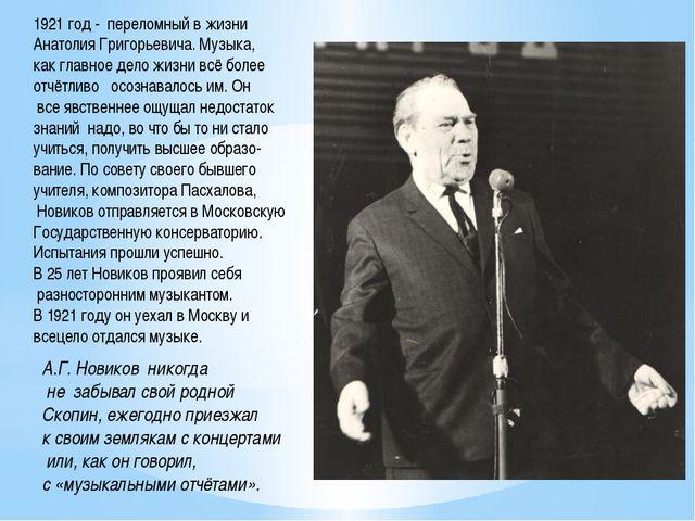 А.Г. Новиков никогда не забывал свой родной Скопин, ежегодно приезжал к своим...