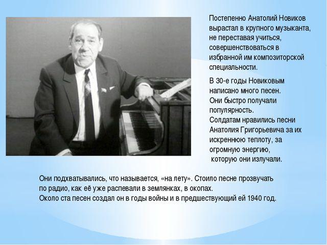 Постепенно Анатолий Новиков вырастал в крупного музыканта, не переставая учит...