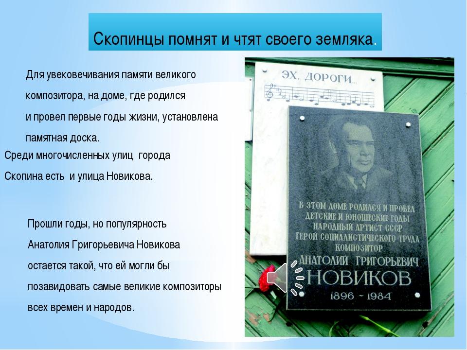 Для увековечивания памяти великого композитора, на доме, где родился и провел...
