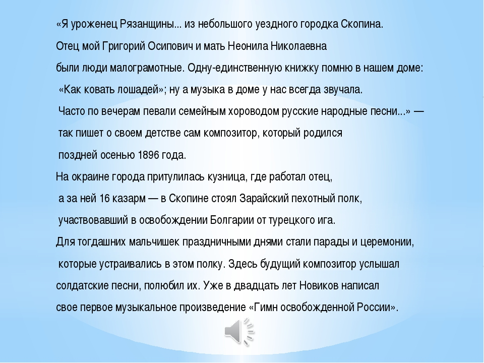 «Я уроженец Рязанщины... из небольшого уездного городка Скопина. Отец мой Гри...