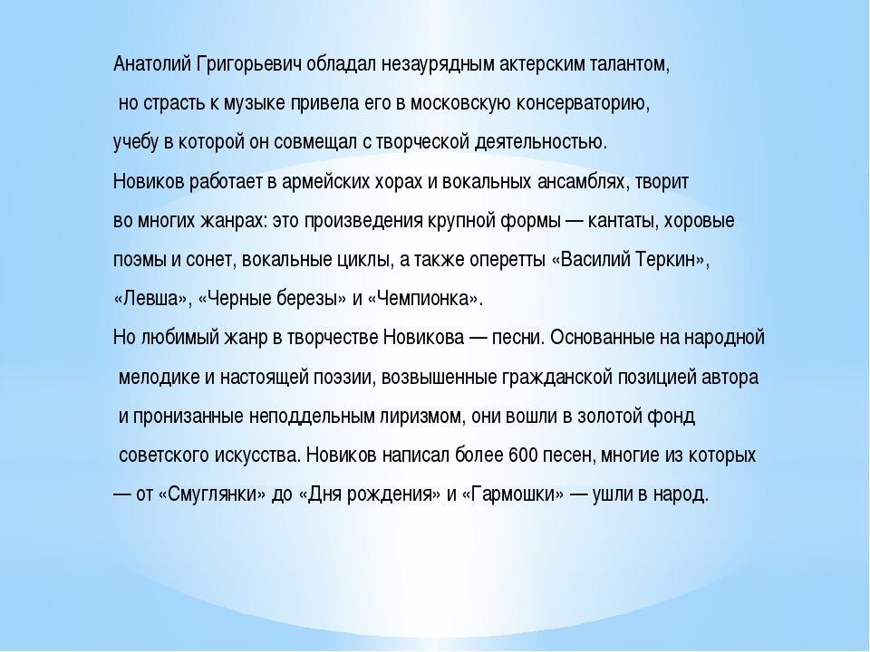 Анатолий Григорьевич обладал незаурядным актерским талантом, но страсть к муз...