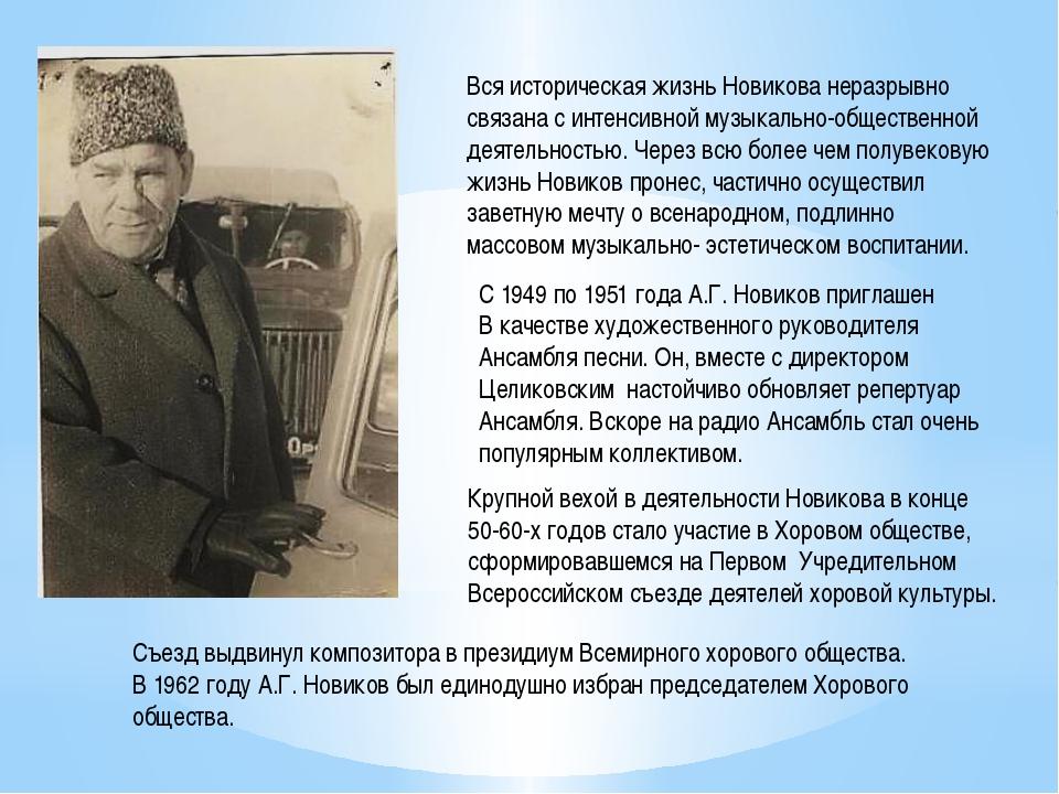 Вся историческая жизнь Новикова неразрывно связана с интенсивной музыкально-о...
