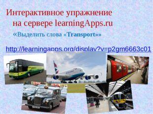 Интерактивное упражнение на сервере learningApps.ru «Выделить слова «Transpo