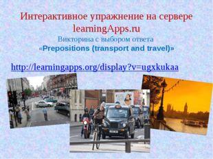 Интерактивное упражнение на сервере learningApps.ru Викторина с выбором ответ