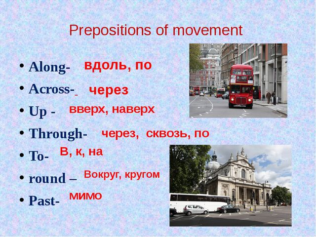 Prepositions of movement Along- Across- Up - Through- To- round – Past- вдоль...