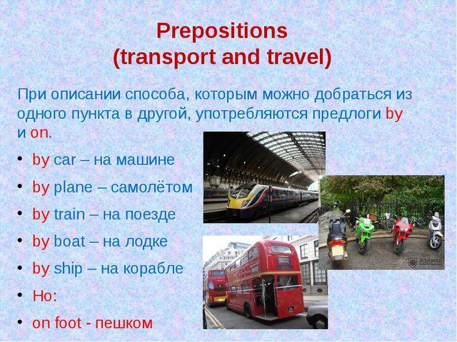 Prepositions (transport and travel) При описании способа, которым можно добра...