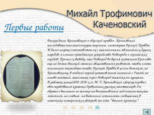 Первые работы Рассуждение Каченовского о «Русской правде». Каченовский послед