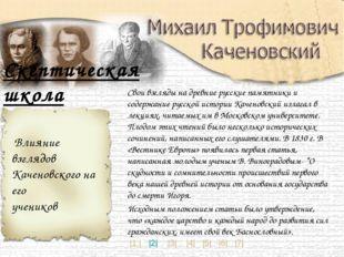 Свои взгляды на древние русские памятники и содержание русской истории Качено