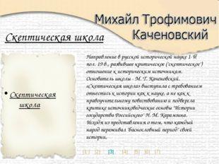 Направление в русской исторической науке 1-Й пол. 19 в., развившее критическо