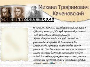 Скептическая школа В начале 1830-х гг. последовали публикации в «Ученых запис