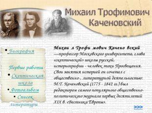 Михаи́л Трофи́мович Качено́вский —профессор Московского университета, глава «