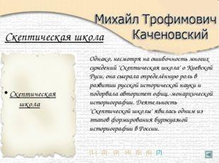 """Однако, несмотря на ошибочность многих суждений """"Скептическая школа"""" о Киевск"""