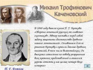 В 1840 году вышла книга П. Г. Буткова «Оборона летописей русских от «навета»