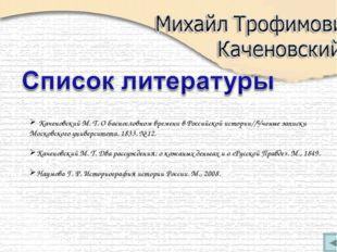 Каченовский М. Т. О баснословном времени в Российской истории//Ученые записк
