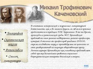 В сочетании исторической и журнально-литературной деятельности, как и во мног