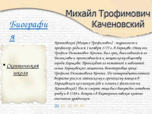 Каченовский (Михаил Трофимович) - журналист и профессор, родился 1 ноября 177